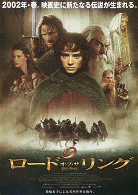 The Lord of the Rings: The Fellowship of the Ring Japanese
