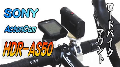 Sony ActionCam HDR-AS50 ロードバイクマウント - YouTube